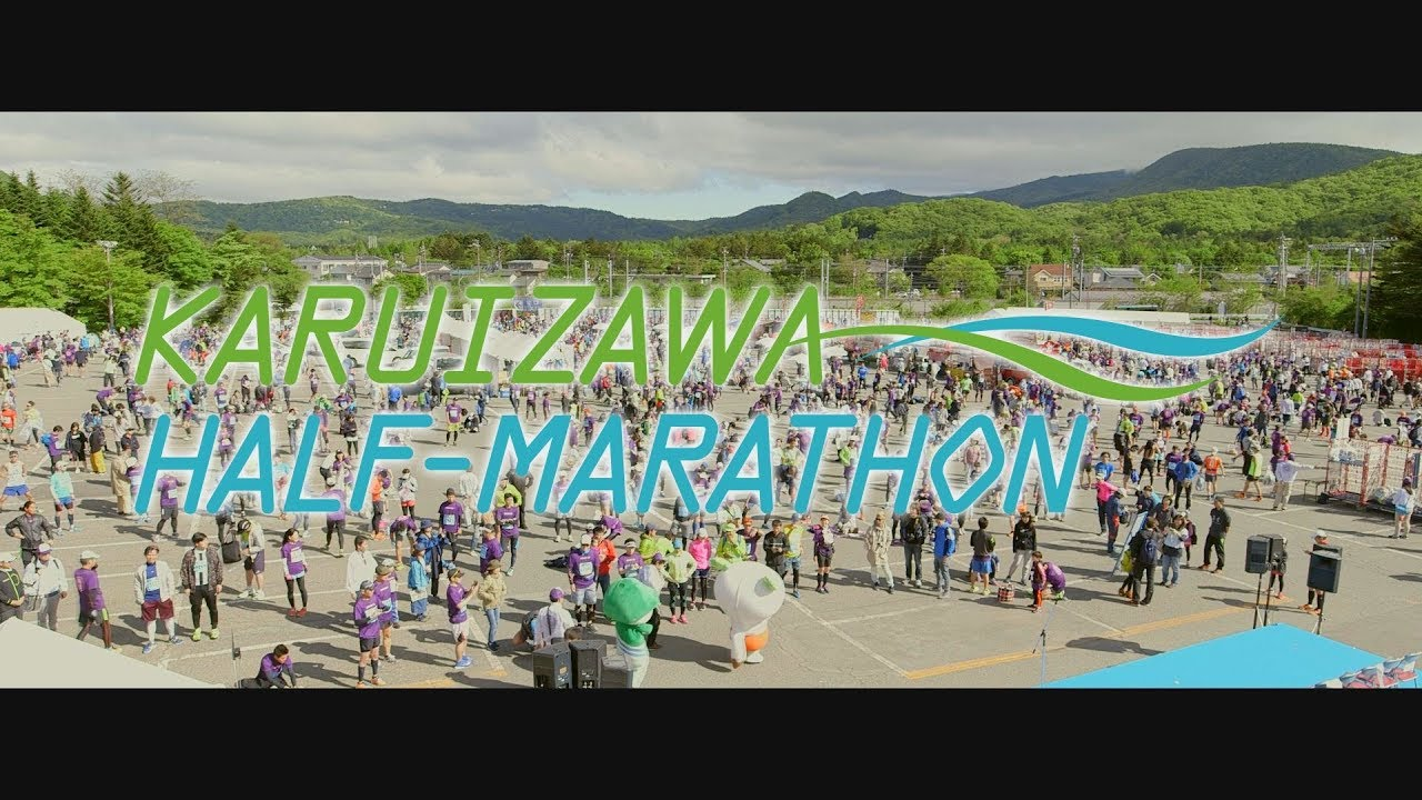 軽井沢ハーフマラソン2018報告編.jpg